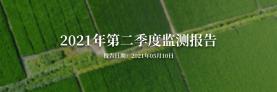 陕西康禾立丰2021年第二季度监测报告