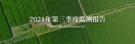 陕西康禾立丰2021年第三季度监测报告
